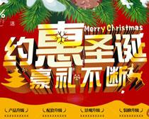 约惠圣诞豪礼不断海报设计矢量素材