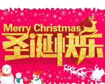 圣诞快乐宣传海报矢量素材