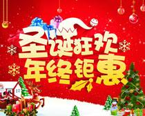 圣诞狂欢年终钜惠海报矢量素材