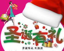 圣诞有礼海报设计矢量素材