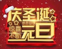 庆圣诞元旦惊喜不断海报设计矢量素材