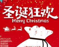 圣诞狂欢感恩回馈海报设计矢量素材