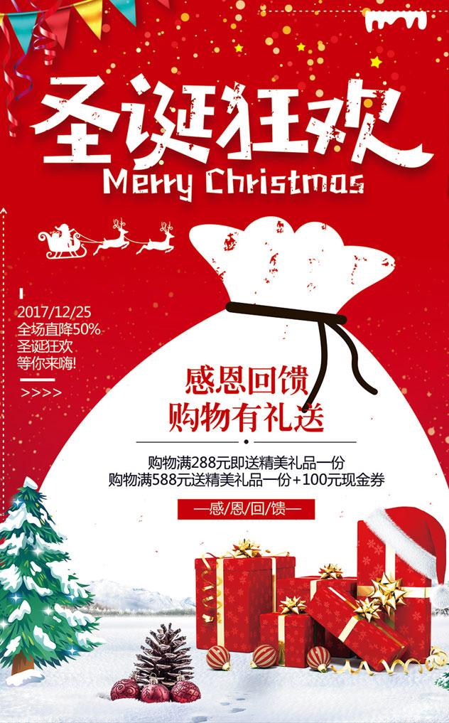 节日素材圣诞老人驯鹿雪花海报设计广告设计模板矢量素材 注意: 说明