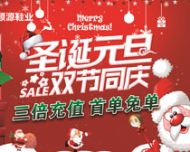 圣诞元旦同庆海报设计矢量素材