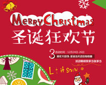 圣诞狂欢节宣传海报矢量素材