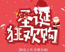 圣诞狂欢欢海报设计矢量素材