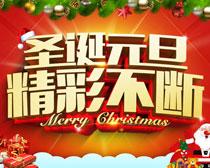 圣诞元旦精彩不断购物宣传海报设计矢量素材
