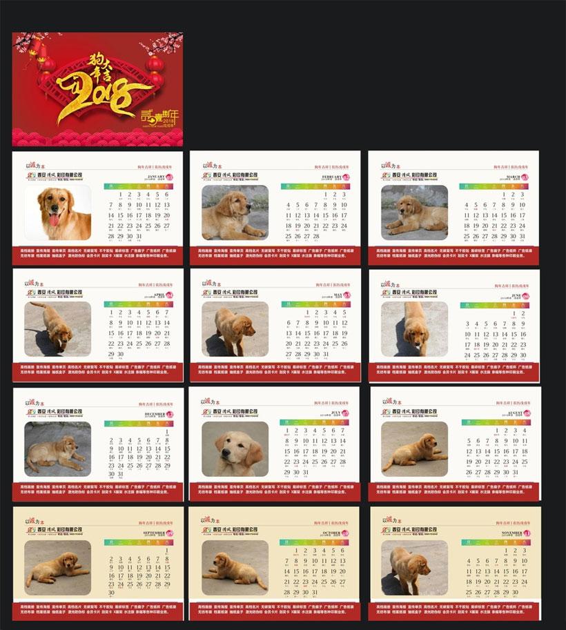 2018宠物狗台历设计矢量素材