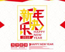 新年快乐台历封面模板设计矢量素材