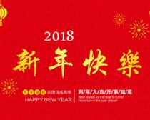 2018新年快乐台历模板设计矢量素材
