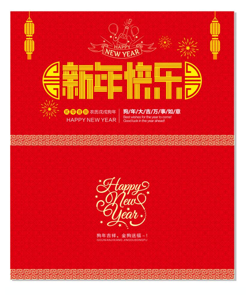 新年快乐2018狗年台历封面设计矢量素材图片