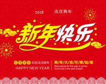 新年快乐台历封面设计矢量素材