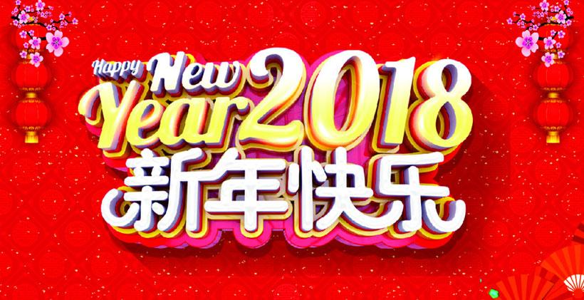 2018新年快乐海报设计矢量素材