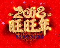 20148旺旺年海报设计矢量素材