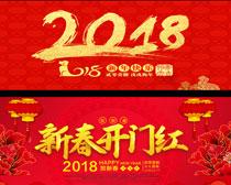 狗年吉祥2018年海报字体设计PSD素材