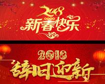 新春快乐2018狗年海报字体设计PSD素材