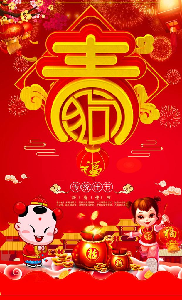 狗年春节海报设计psd素材