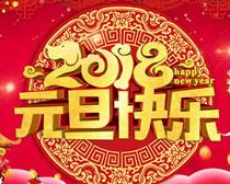 2018元旦快乐海报设计PSD素材
