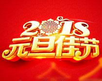 2018年元旦佳节海报设计PSD素材