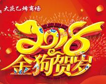 2018金狗贺岁海报设计PSD素材