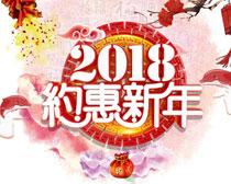 2018约惠新年海报设计PSD素材