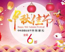 中秋佳节购物宣传海报设计PSD素材