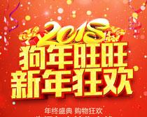 狗年旺旺新年狂欢海报设计PSD素材