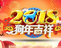 2018狗年吉祥活动海报设计PSD素材