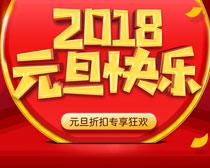 2018元旦快乐淘宝海报PSD素材