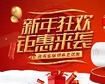 新年狂欢淘宝海报设计PSD素材