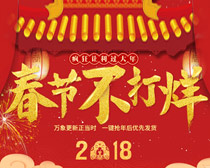 春节不打烊淘宝2018新年促销海报设计PSD素材