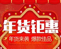 年货钜惠淘宝新年促销海报设计PSD算