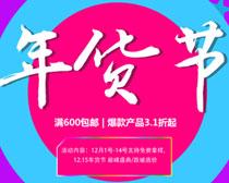 淘宝新年年货促销海报PSD素材