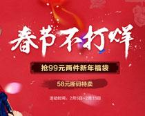 淘宝女装春节促销海报设计PSD素材