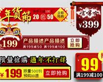 淘宝新年促销价格标签设计PSD素材