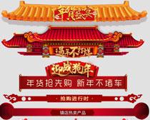 淘宝新年促销横幅标签设计PSD素材