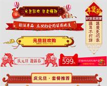 淘宝新年促销横幅设计PSD素材