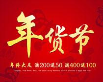 淘宝年货节宣传海报设计PSD素材