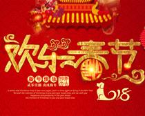 欢乐春节海报设计PSD素材