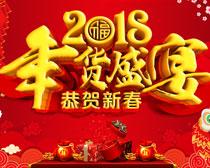 恭贺新春年货盛宴海报设计PSD素材