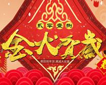 金犬贺岁淘宝促销海报设计PSD素材