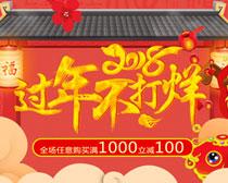 淘宝新年年货促销海报设计PSD素材
