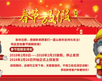 淘宝春节放假通知海报设计PSD素材
