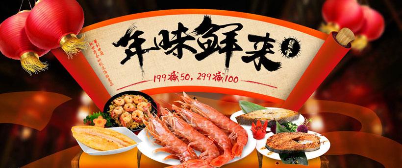 年味鲜来淘宝海鲜促销海报设计psd素材