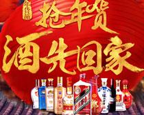 抢年货酒先回家淘宝海报设计PSD素材