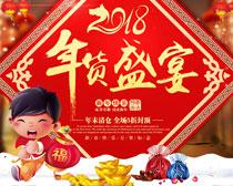 年货盛宴淘宝2018年货节海报PSD素材