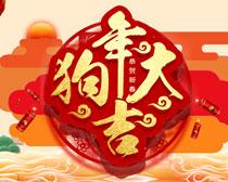 狗年大吉淘宝2018新年海报设计PSD素材