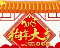 2018狗年大吉淘宝海报设计PSD素材