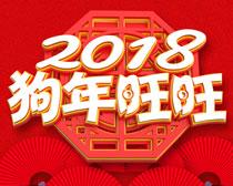 2018狗年旺旺淘宝海报设计PSD素材