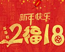 2018新年快乐淘宝海报设计PSD素材